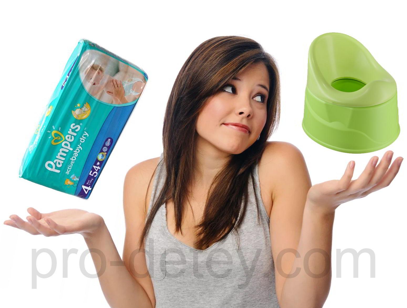 Мама в сомнениях: с одной стороны горшок с другой пачка подгузников